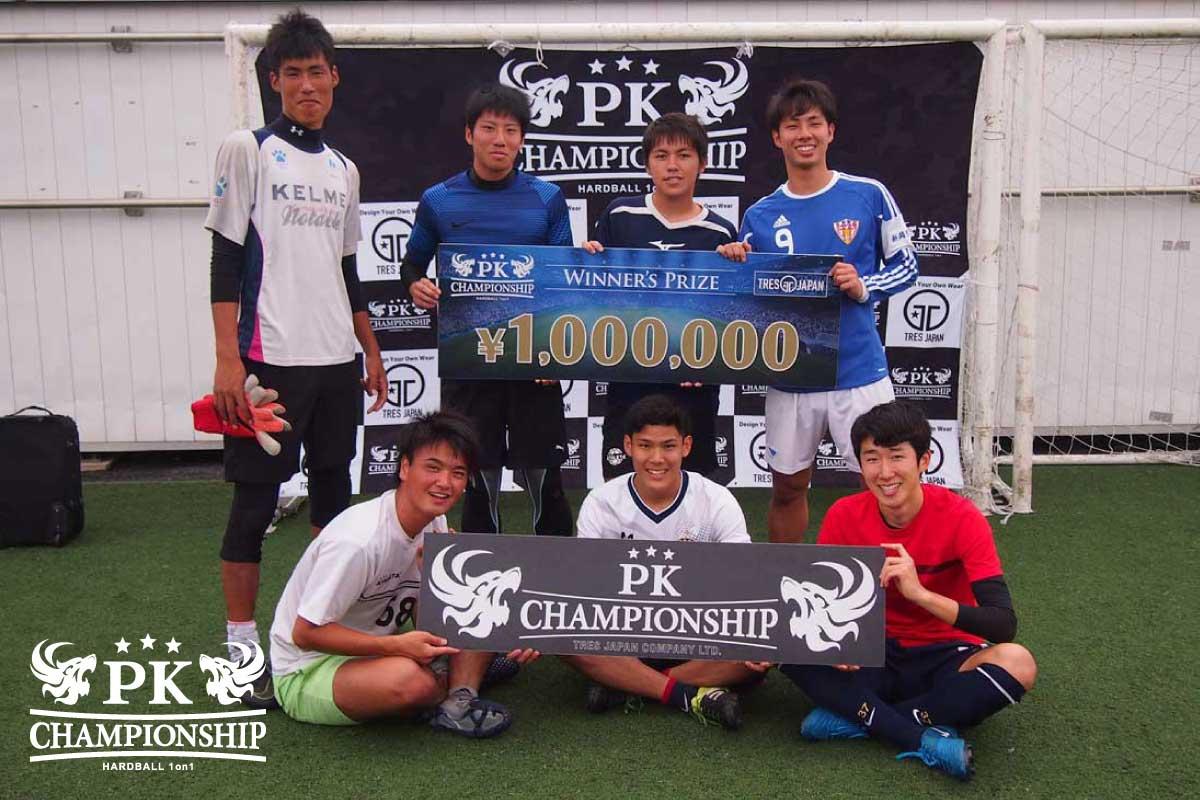 第2回PKチャンピオンシップ優勝チーム