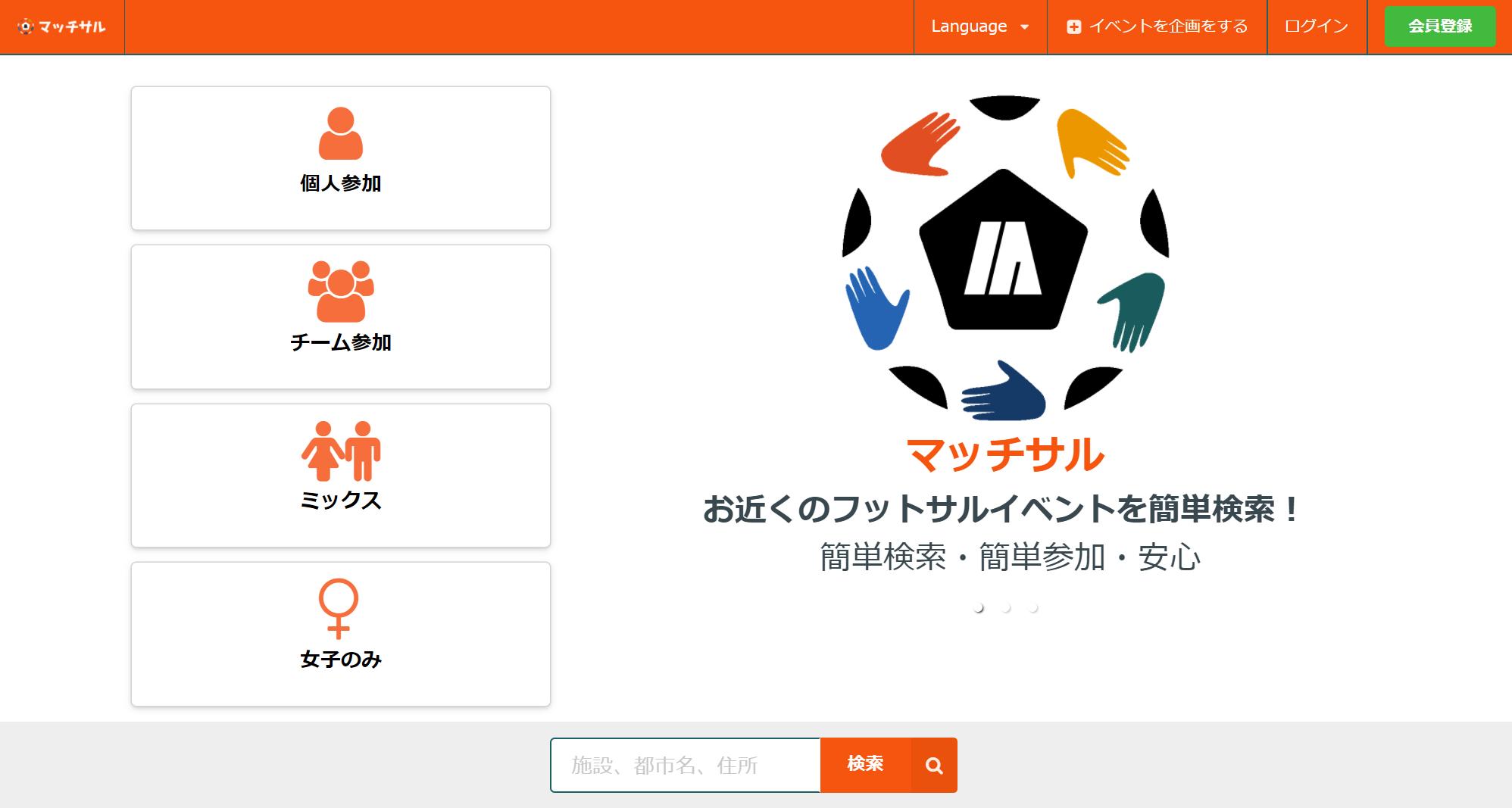 マッチサルのホームページボタンの追加